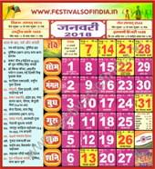 Festival Calendar 2018, Hindi Calendar 2018, Panchang 2018, India