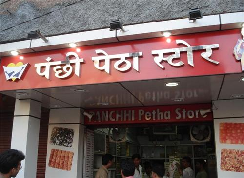 Agra Petha Shop