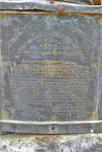 Top temples in Rajahmundry
