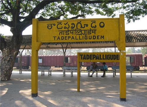 About Tadepalligudem