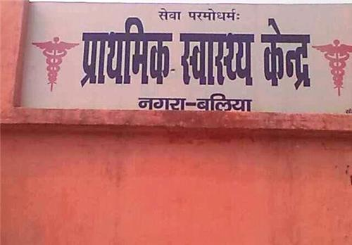 Ayurvedic hospital in Ballia