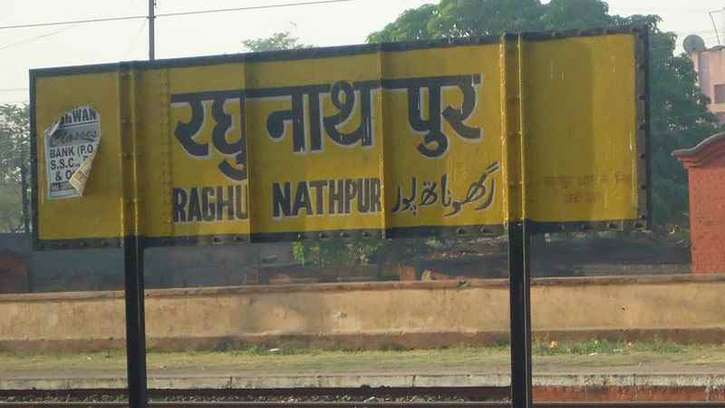 About Ragunathpur