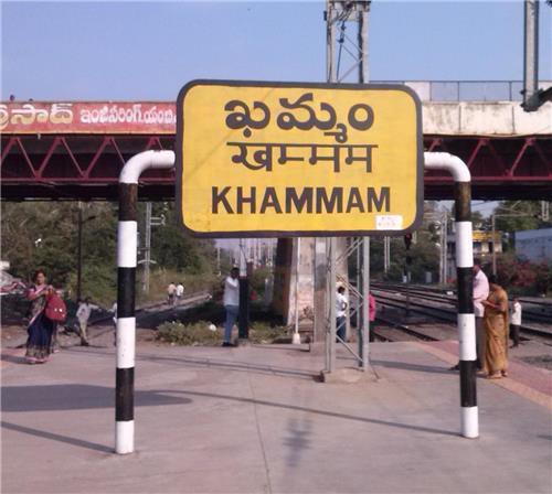 Trains from Khammam railway station