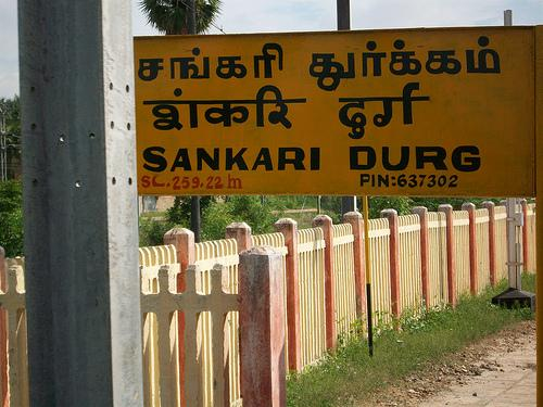 Sankari Durg Railway Station, Salem