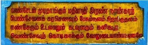 Letterings inside Veludayanpattu Sri Siva Subramania Swamy Temple