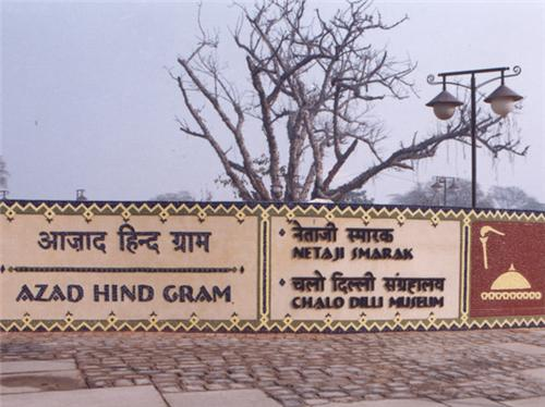 Azad Hind Gram Delhi