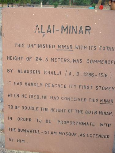 Alai Minar New Delhi