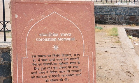 Coronation Memorial in Delhi