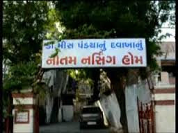 Famous Nursing homes in Gujarat