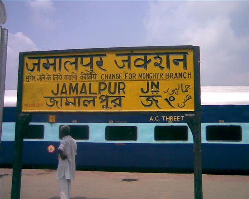 Trains from Jamalpur