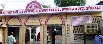 Santoshi Mata Temple in Jodhpur