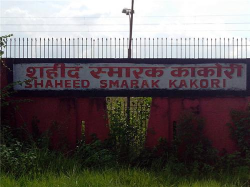 Day Trip from Lucknow to Kakori