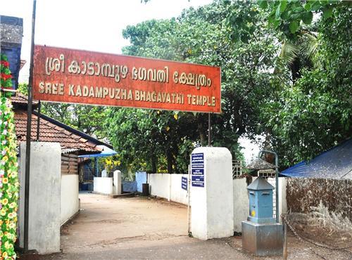 Distance from Malappuram to Kadampuzha