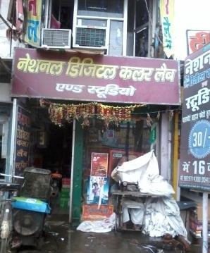 List of Photo Studios in Mughalsarai