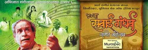 Sawai Gandharva Sangeet Mahotsav Pune