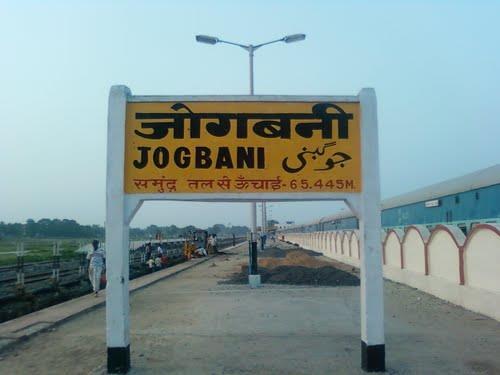 Jogbani Station