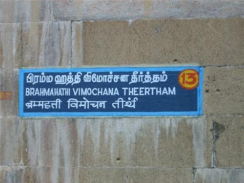 Brahmahathi Vimochana Theertham in Rameswaram