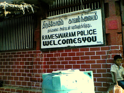 Emergency Services in Rameswaram