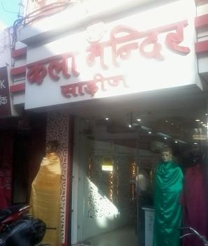 Saree Showroom in Roorkee