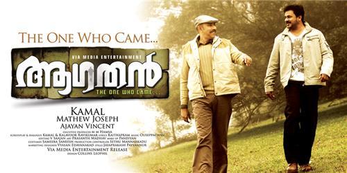 Malayalam Cinema in Thanjavur