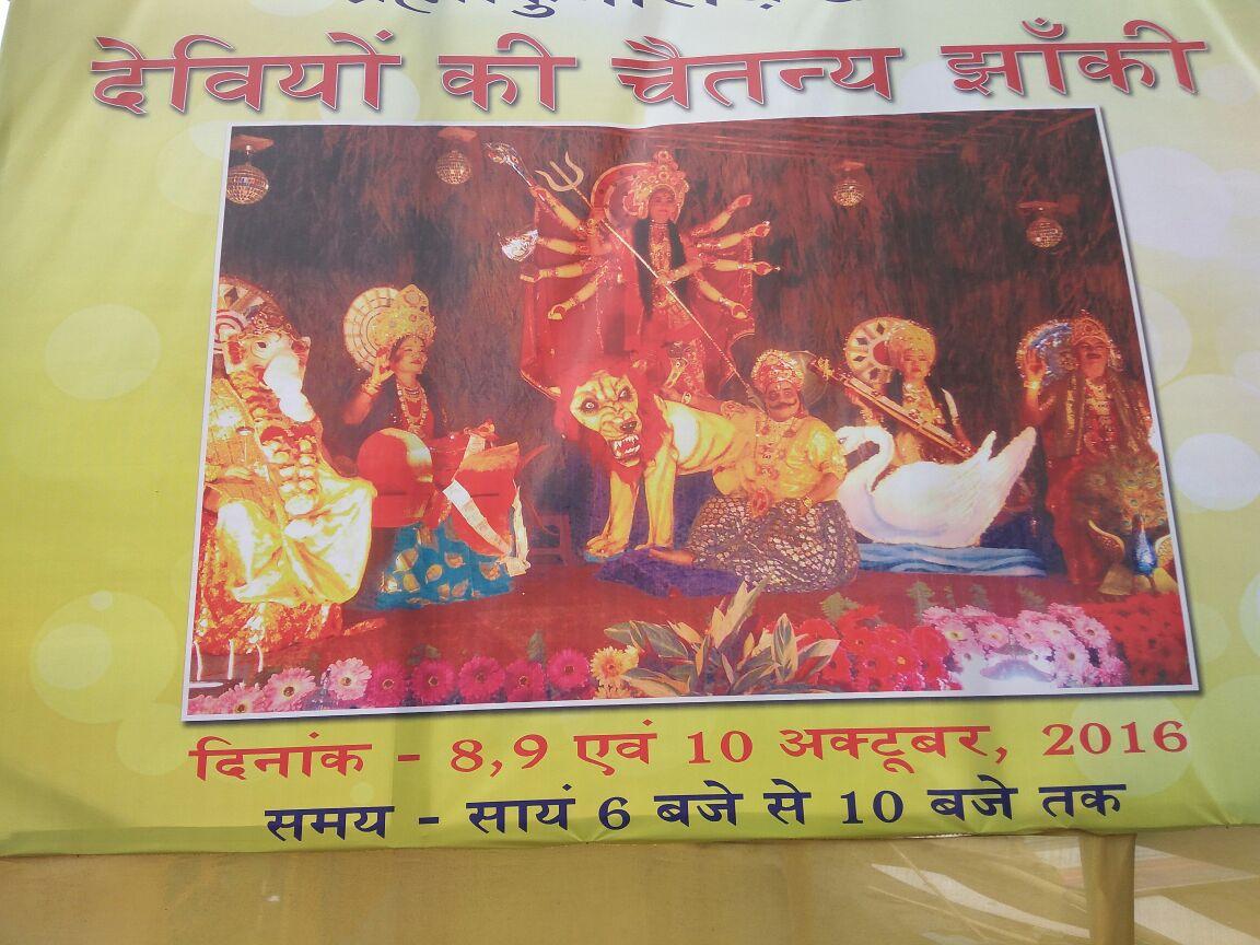 Brahma Kumaris Durga Puja