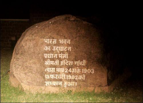 Bhopal Bharat Bhavan