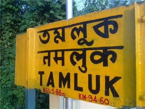 Tamluk Railway Station