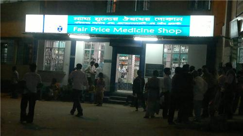 Chemist Shops in Jalpaiguri