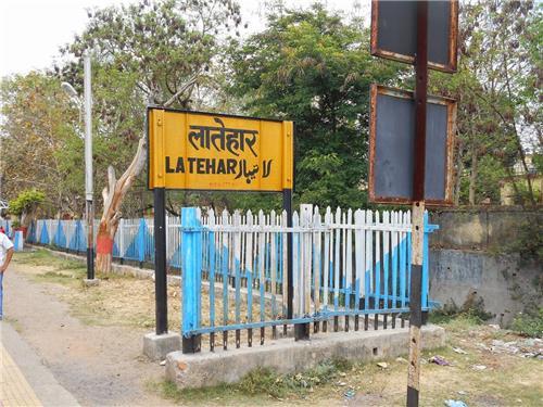 About Latehar