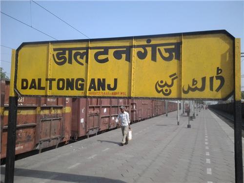 Medininagar_Railway_Station