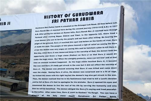 History of Gurudwara Pathar Sahib