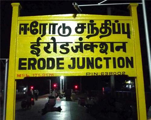 Trains from Erode to Madurai