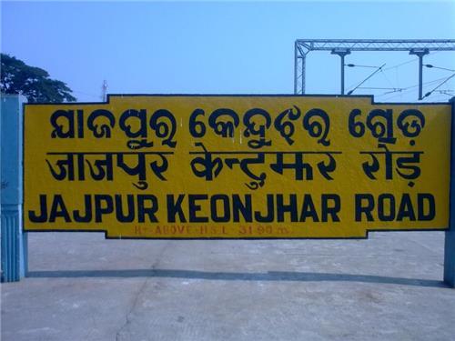 Transport in Jajpur