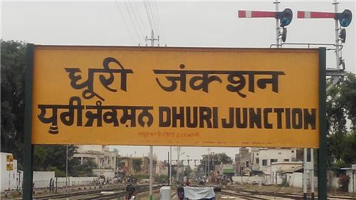 About Dhuri