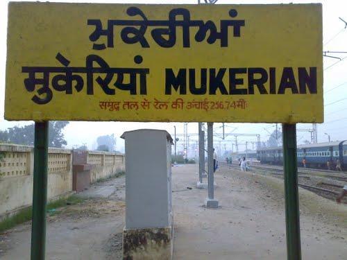 About Mukerian