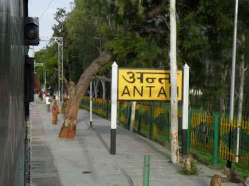 Profile of Antah