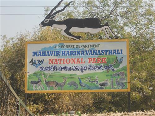 National Park Hyderabad
