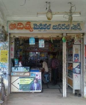 Chemist in Husnabad