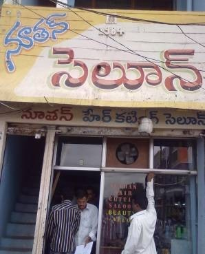 Beauty Care Centers in Jagtial
