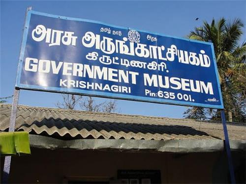 Government Museum in Krishnagiri