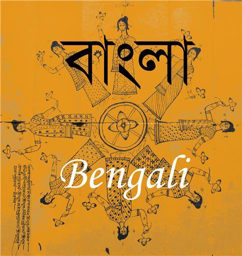 Bengali Culture