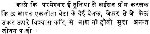 Sadri Language Script