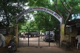 Auraiya district court