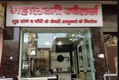 Jewelry Showrroms in Baghpat