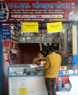 Mobile repair and service centres in Balrampur