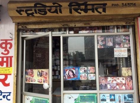 Photo Studios in Barhalganj
