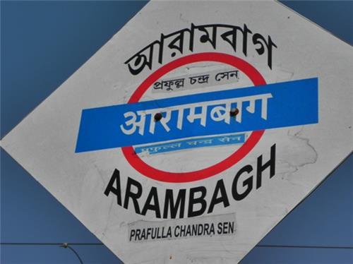 About Arambag