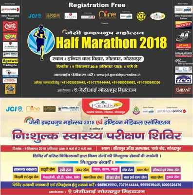 JAYCEE Indradhanush Mahotsav 2018