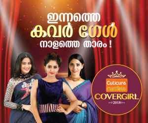 Cuticura Vanitha Covergirl Contest 2018