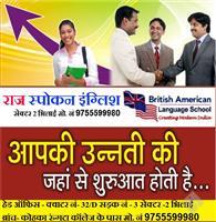 Raj  Spoken English class Bhilai durg raipur
